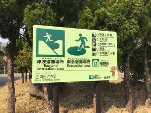 蓄光式災害種別避難場所標識
