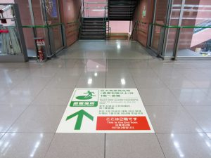 蓄光式避難誘導標識