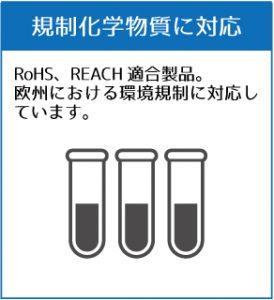 特長5:規制化学物質に対応