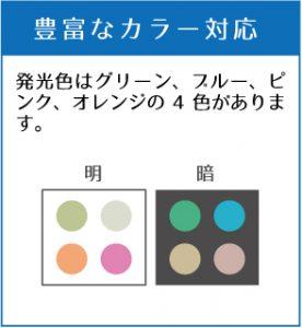 特長6:豊富なカラー